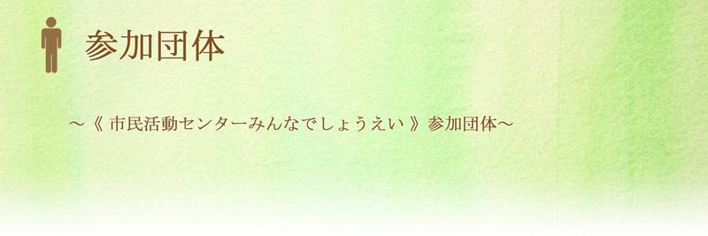 参加団体バナー_1