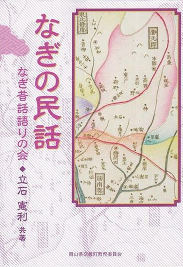 naginominwa_1