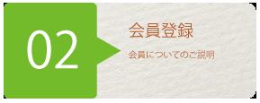 kaiintouroku_main_1_1