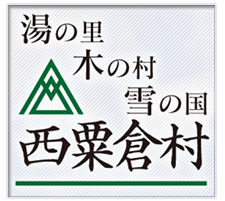 西粟倉村リンク