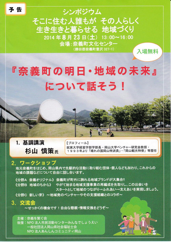 奈義町の明日・地域の未来について話そう_表