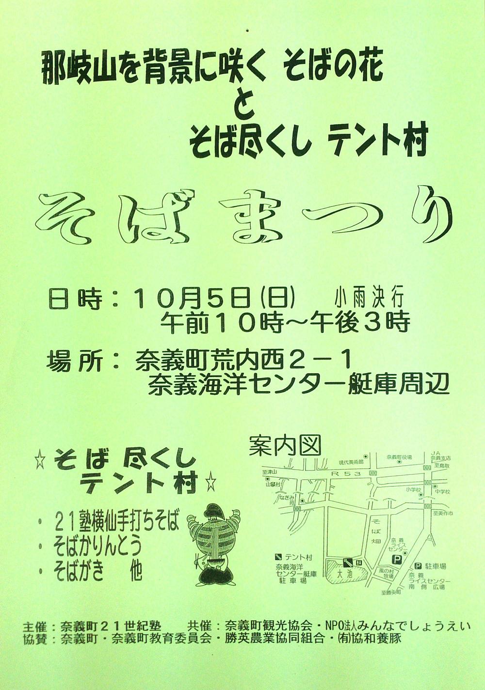 奈義町_そばまつり