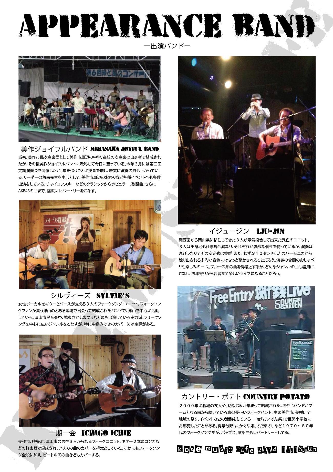 巨勢ミュージックカフェ_1_裏面_白
