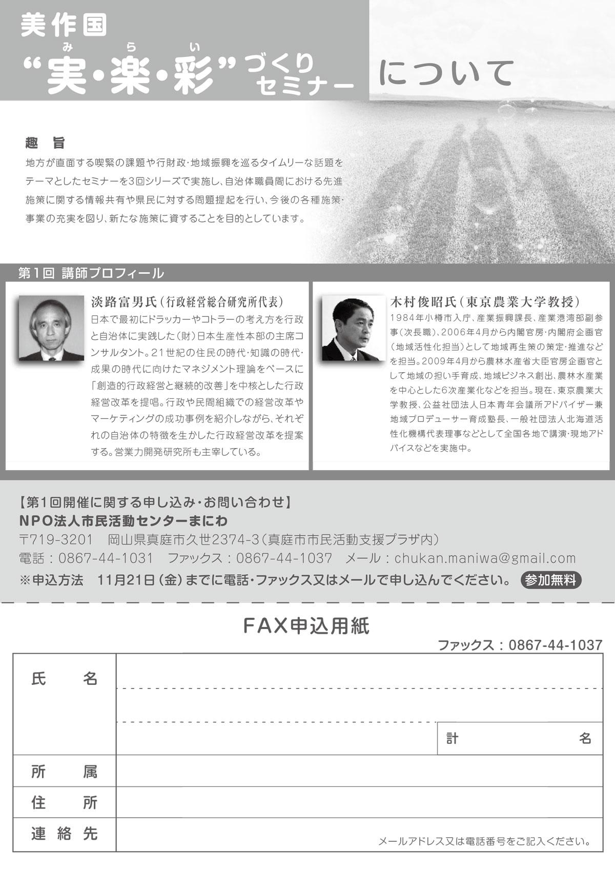 美楽彩チラシ最終-2