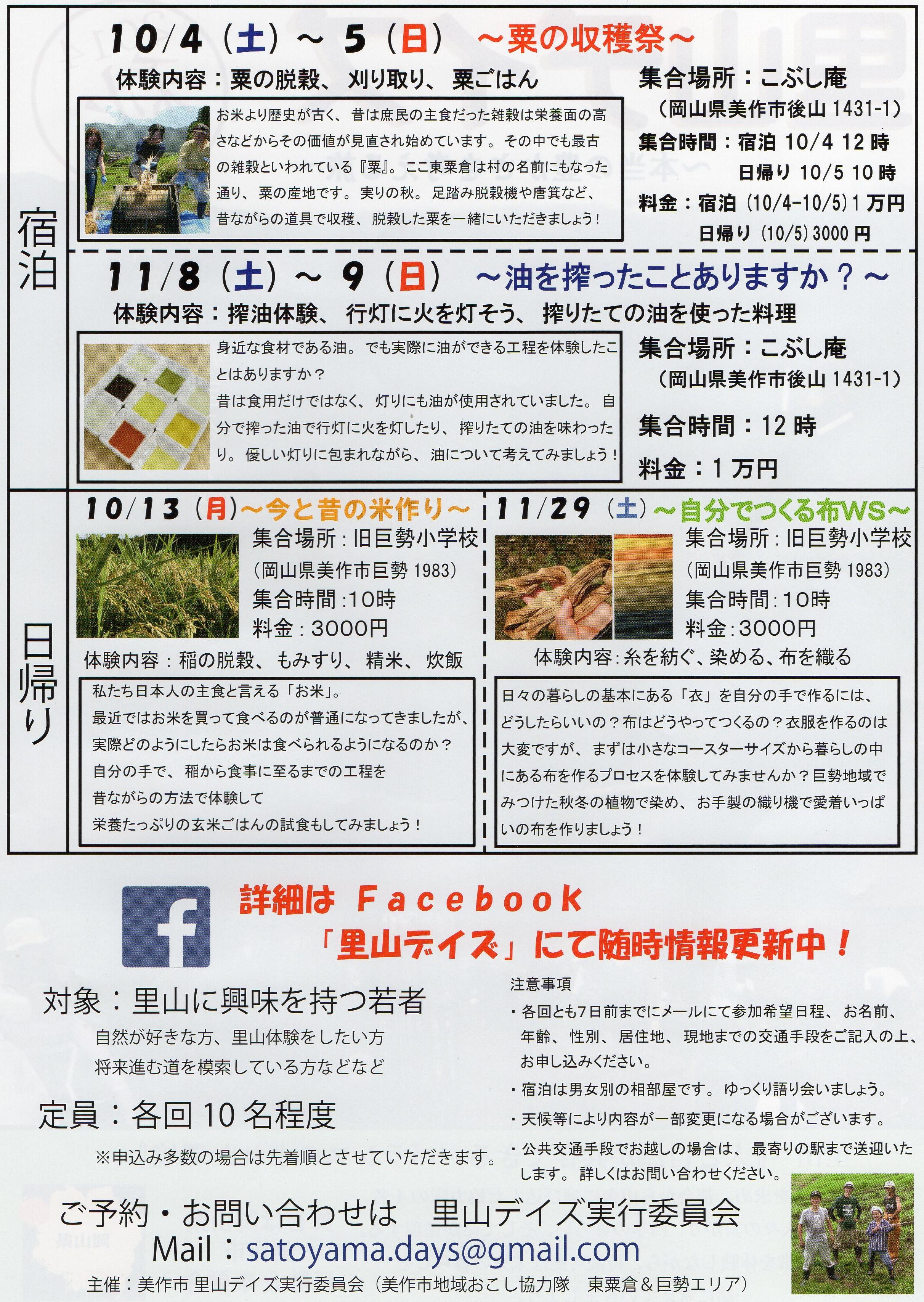 141120_satoyama_2