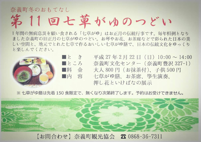 150130_七草がゆ