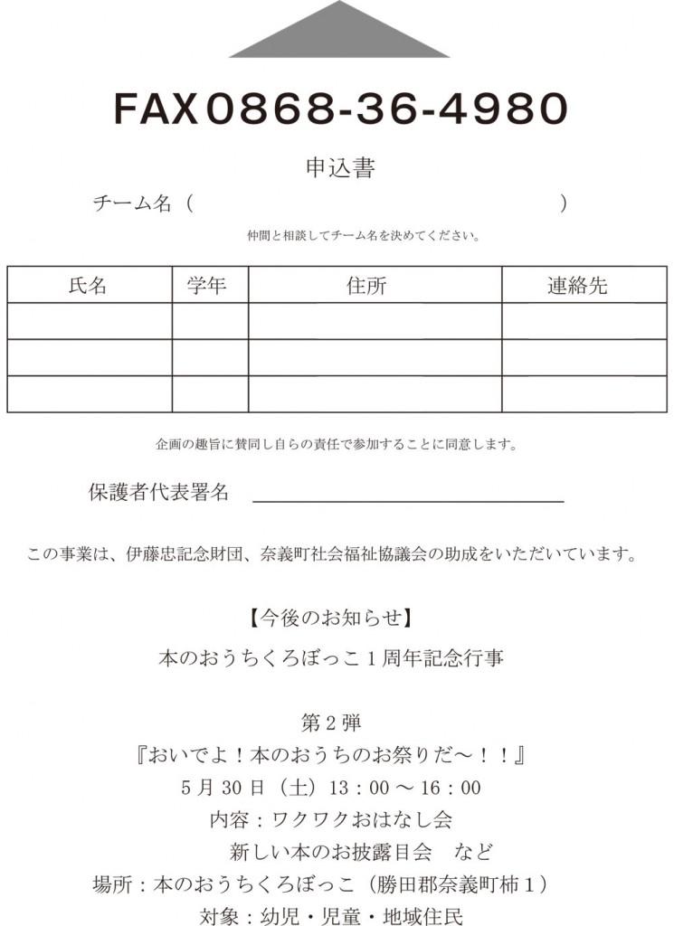くろぼっこチラシ裏_1