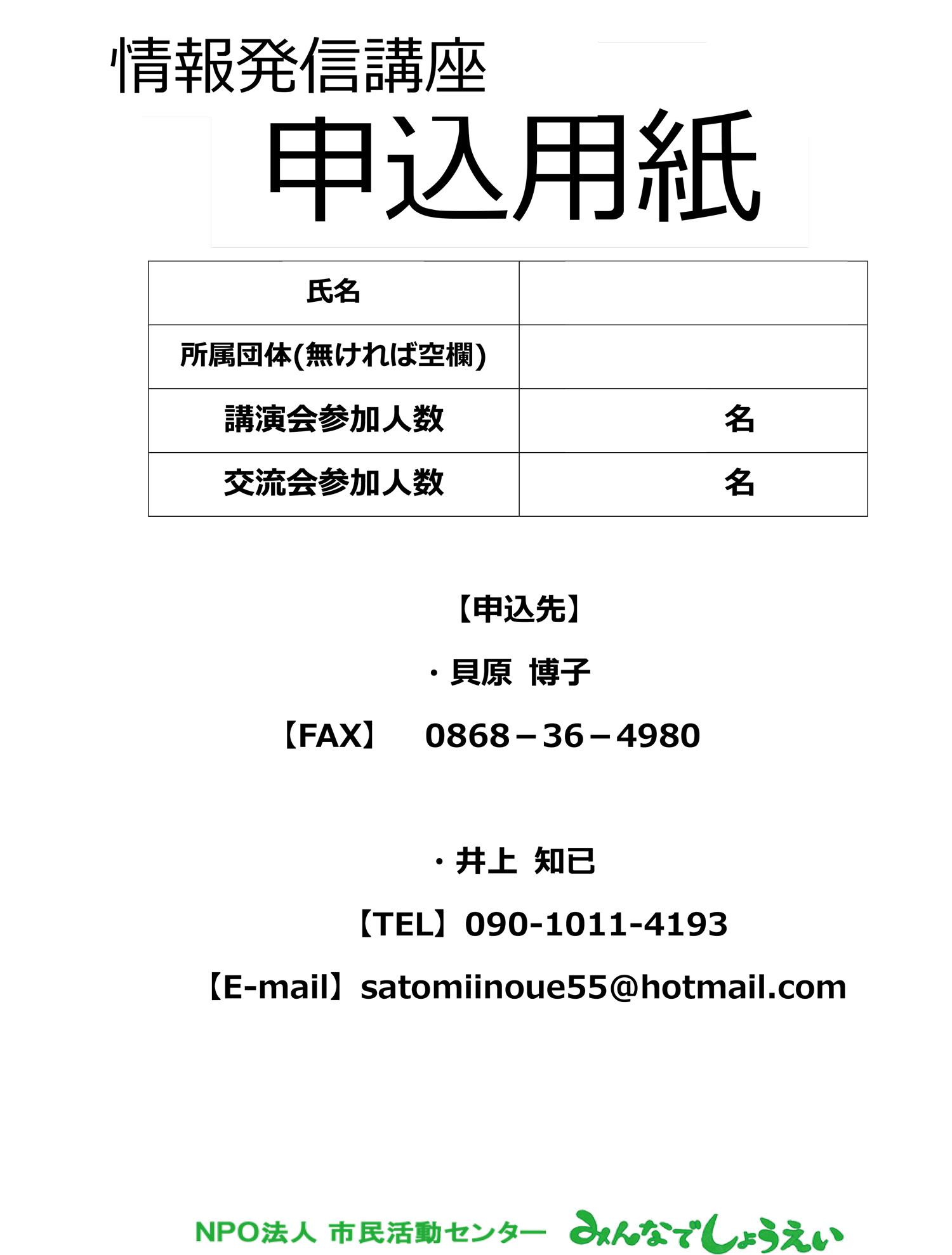【最新】NPOエンパワ会員配布用チラシ石原加筆-2