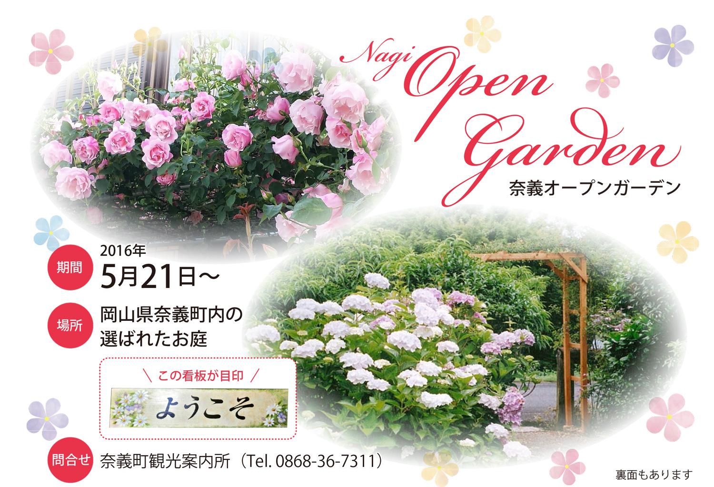 nagi_opengarden